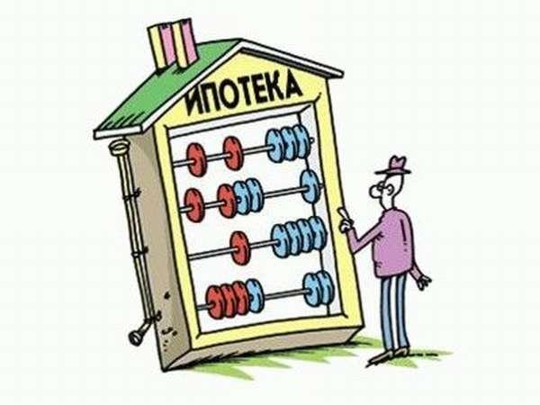 как работает ипотека