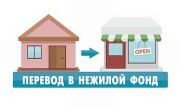 Регистрация помещения