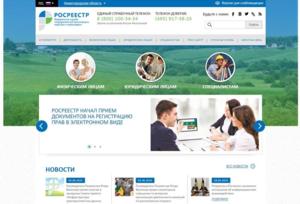 Можно заказать документ онлайн через сайт Росреестра