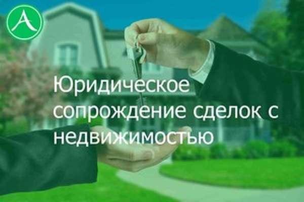 Как сопровождать сделки по недвижимости