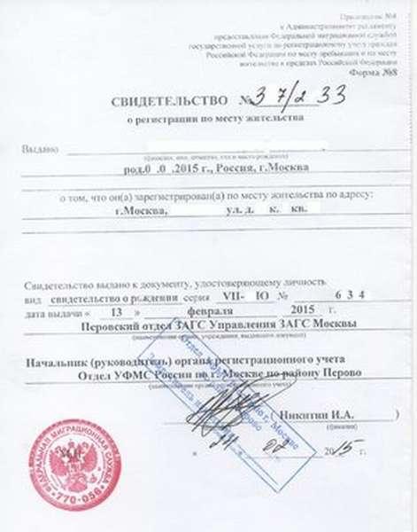 Пакет документов на регистрацию
