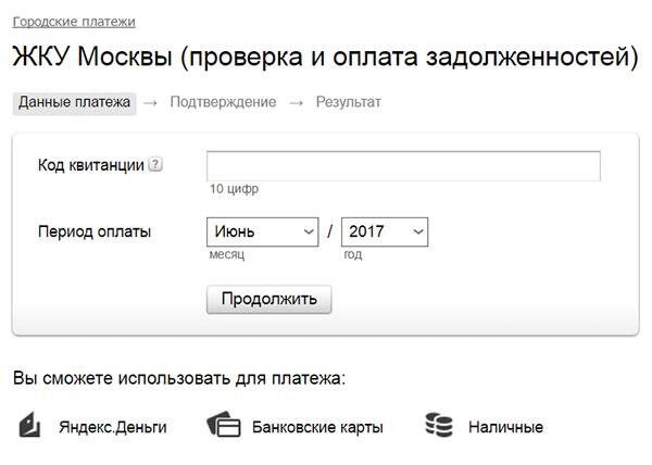 проверка и оплата задолженности онлайн через money.yandex.ru