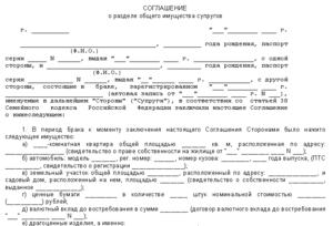 Определение долей собственности - особенности законодательства РФ