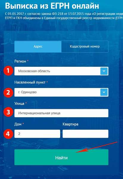 форма для проверки номера в кадастре