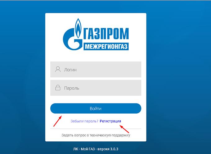 Форма регистрации сайта Газпром МРГ Краснодар