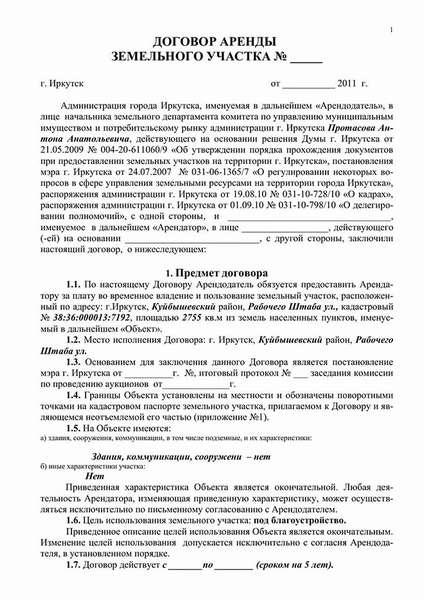 образец договора аренды земельного участка