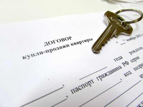Договор долевой купли-продажи квартиры