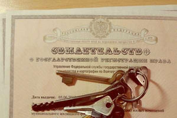 Как получить права на собственность