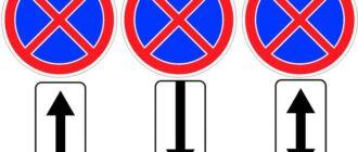 знак остановка запрещена со стрелкой