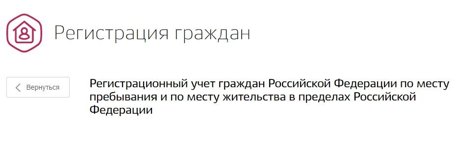 Порядок регистрации по месту пребывания через МФЦ Госуслуги Почту для граждан РФ и иностранцев