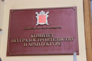 Градостроительный план выдается в отделениях Комитета по градостроительству и архитектуре