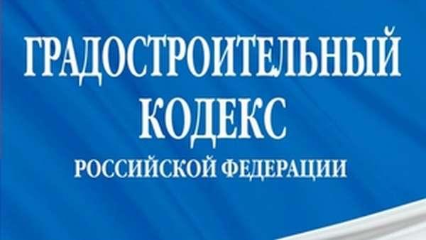 Градостроительный кодекс РФ - важные особенности