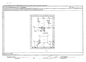 Для оформления имущества в собственность нужно предоставить необходимые документы