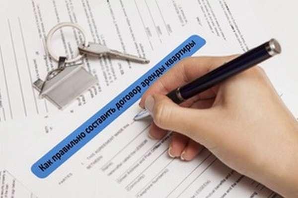 Договор аренды - составляем документ