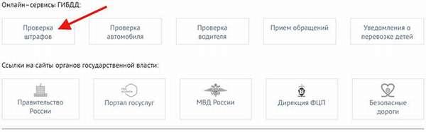 административная услуга по проверке штрафов в ГИБДД