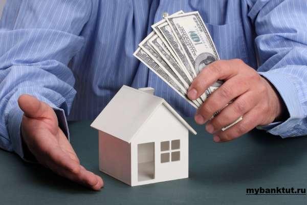 Прогнозы по рефинансированию ипотеки на 2018 год
