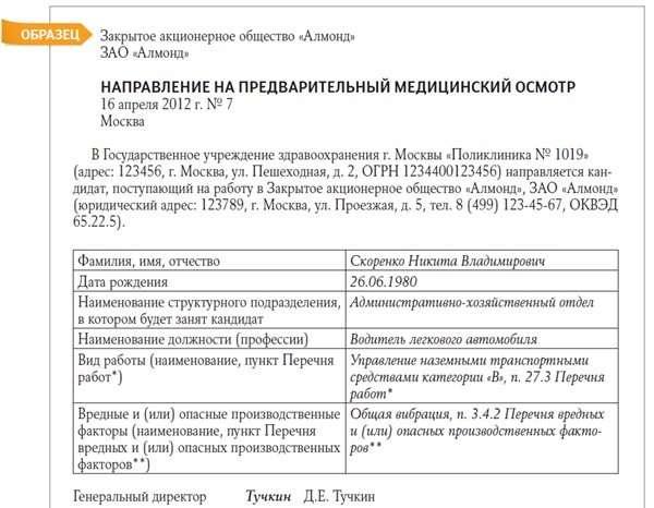 302н медосмотр приложение 2