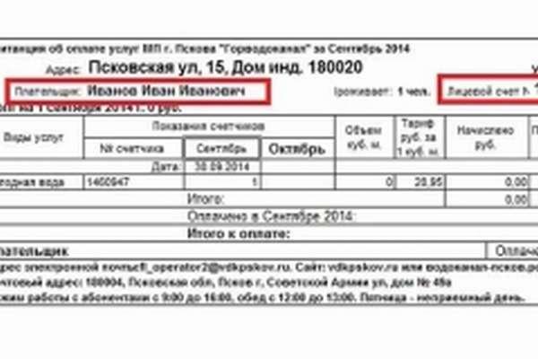 Выделен номер лицевого счета и Плательщик
