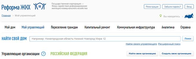 Форма поиска на сайте реформы ЖКХ