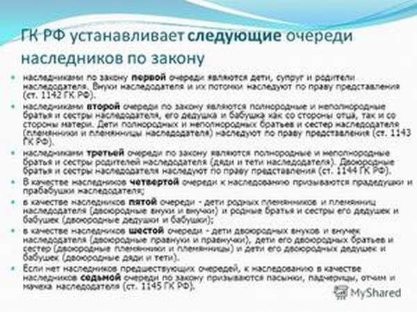 ГК РФ устанавливает следующие очереди наследников