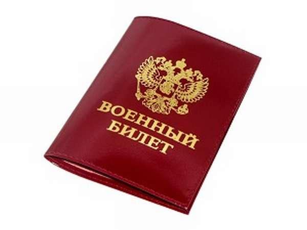 военный билет и прочие документы