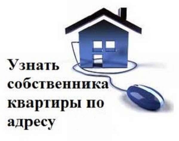 как найти владельца недвижимости