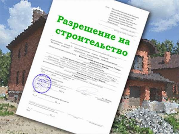 Документ на строительство