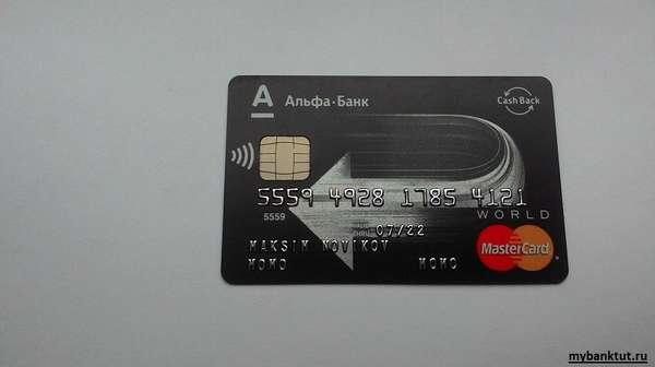 Лучшая кредитка