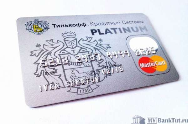 Тинькофф платинум- дебетовая карта