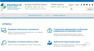 Интерфейс портала Росреестра понятен и пользоваться им очень удобно