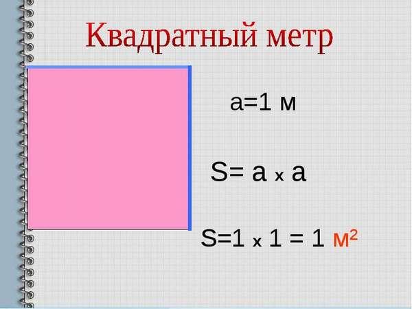 перевод га в м2 (главный ключ)