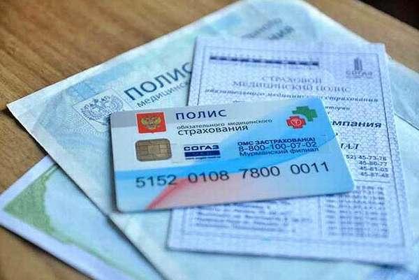 Образец полиса обязательного медицинского страхования в Российской Федерации