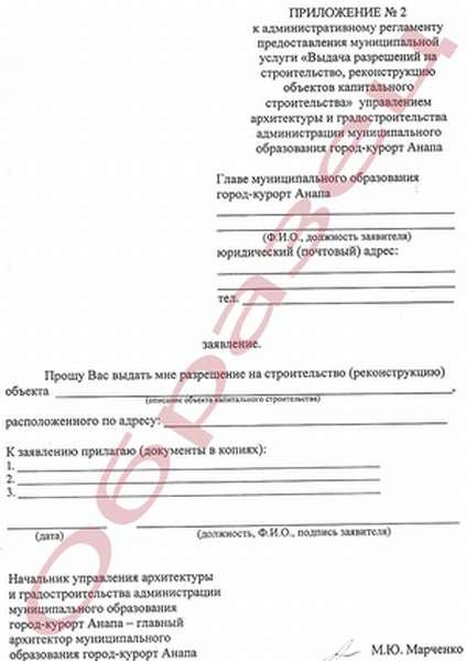 Образец заявления на выдачу разрешения на постройку здания