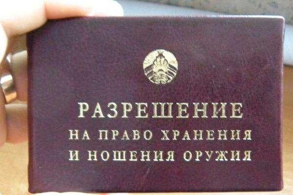 госпошлина на лицензию на оружие