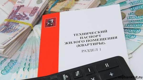 технический паспорт фото