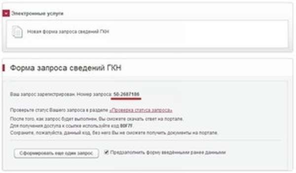 Оформление заказа кадастрового паспорта в режиме онлайн