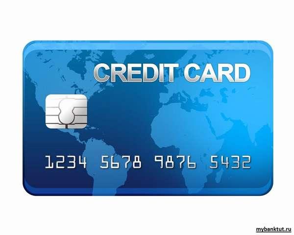 Калькулятор банковкой пластиковой кредитной карты