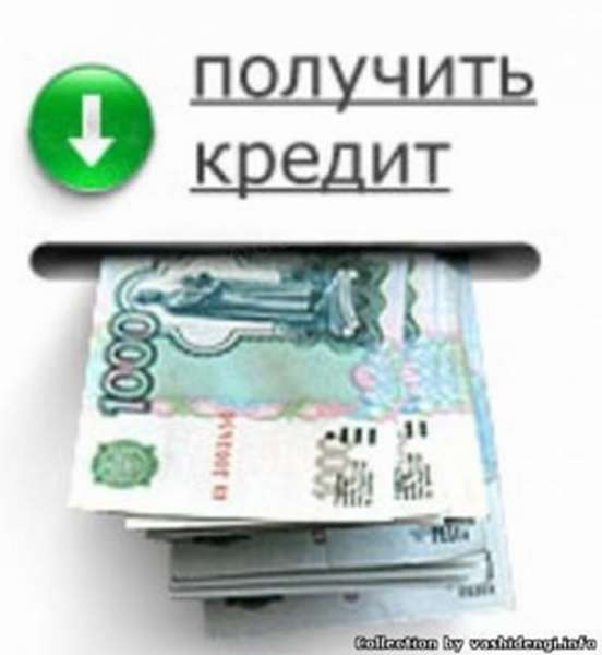 Потребительский кредит для квартиры