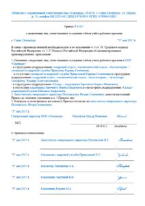 образец приказа о назначении ответственных лиц