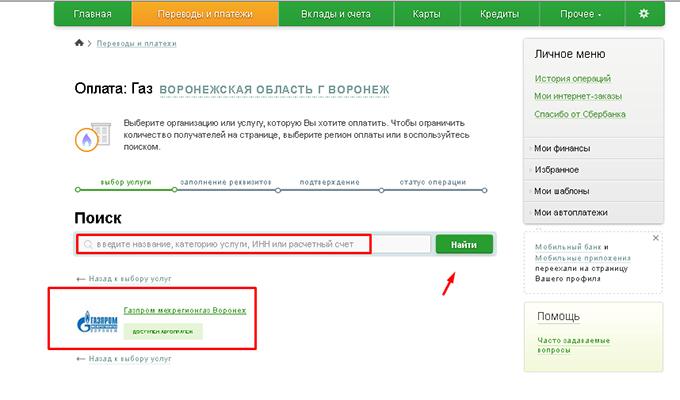 поставщик Газпром