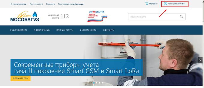 официальный сайт Мособлгаз