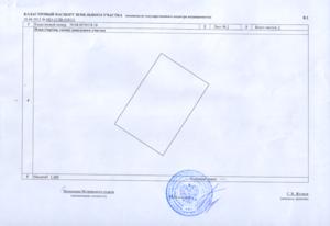 Учтите, что оформление кадастрового паспорта, довольно длительная процедура