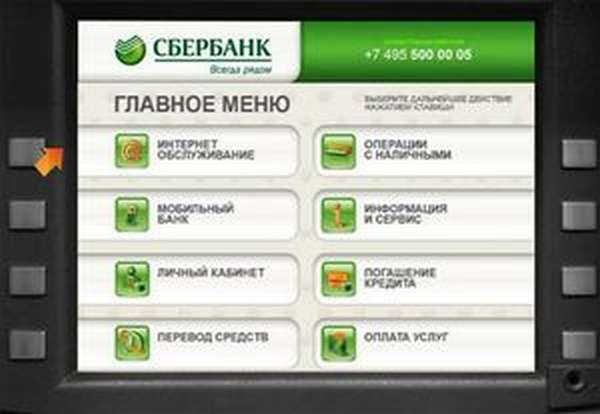 Банкомат Сбербанка - на фото показано меню
