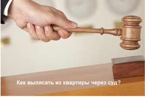 Решение суда на выписку