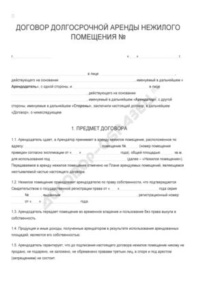 Обязанности указанные в договоре арнеды