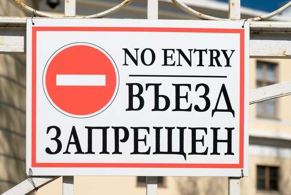 Как проверить запрет на въезд в Россию: как узнать самостоятельно ...