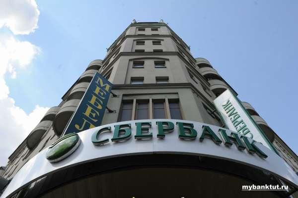 Ипотеки Сбербанка