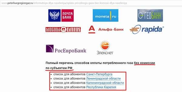 сайт МРГ Газпром СПБ