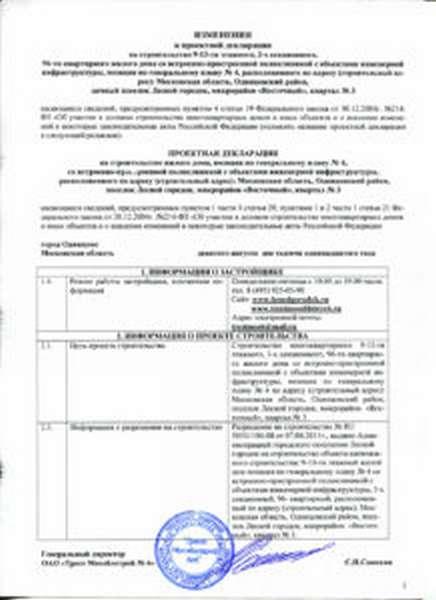 Проектная декларация застройщика какие изменения с 2018 года