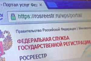 Заказать документ можно теперь и онлайн, на сайте Росреестра